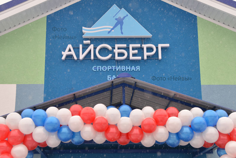В Новоуральске открылся «Айсберг»