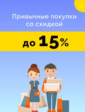 Нейва Дисконт