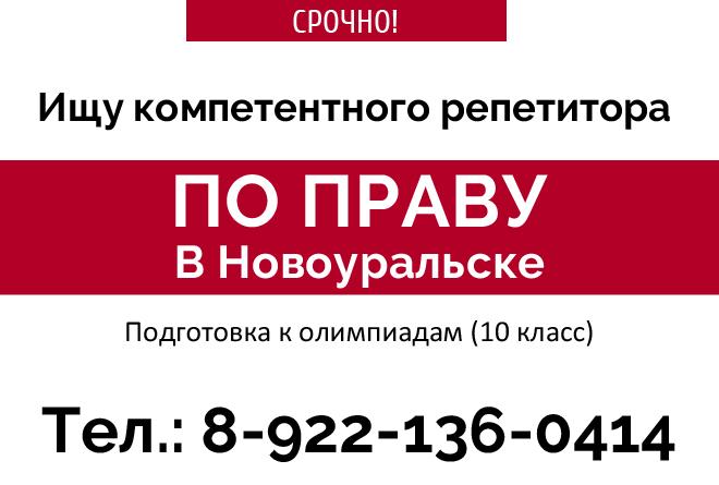 Ищу репетитора в Новоуральске